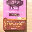 「笠間市プラチナパスポートプラス」買ってきたよ!