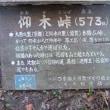 らくらく山歩会   '17 11月例会  天王山とビール工場、翌日は比叡山から大原へ