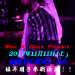 堀井朋子 2017年11月11日(土) Miso & Shoyu Presents 新宿RUIDO 参戦決定!!
