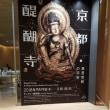 「京都・醍醐寺—真言密教の宇宙—」