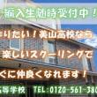 一歩ずつ高校卒業への歩みを。 京都 通信制 京都美山高校