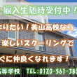 年5回の登校で高校卒業! 京都 通信制 京都美山高校