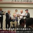 10/15…55年ぶり中学校の古稀の記念同窓会へ