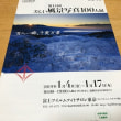 美しい風景写真100人展 富士フイルムフォトサロン東京