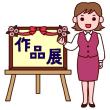 三余館カルチャーサロン作品展!
