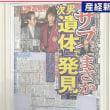 北島三郎次男・大野誠さん 51歳孤独死