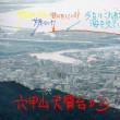 「ちょっとドライブ 南芦屋浜&六甲山」