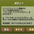 12/18 Mon パズドラ日課
