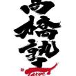 高橋塾ロゴが完成!