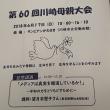 第60回川崎母親大会