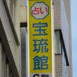 深川宝琉による新春開運鑑定会 東京・品川 1月9日限定2名