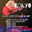【LIVE INFO.】10/28(土)高田馬場JET ROBOT
