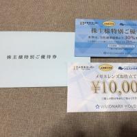 株主優待■ビジョナリーHD 18/07/28受取