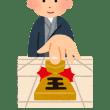 藤井聡太四段 に学ぶ子育てのヒント?!