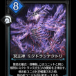 ガーディアン別デッキ5[DXM]