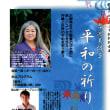 6/22「慰霊の日てんぶす館特別企画」古謝美佐子平和の祈り 19:00スタート!
