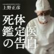けやき新聞7月号本のひろば掲載書籍