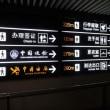 2、心高鳴る中国の旅。ドア無しトイレ体験あり。「桂林地方」もいいけど  「Zhangjiajie渓谷」が最高の巻