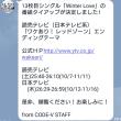 CODE-V 13枚目シングル「Winter  Love 」の番組タイアップ決定!!