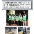 松原市で「高齢者交通事故ゼロ」街頭キャンペーン!!