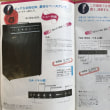 二光通販株式会社カタログ