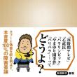 「24時間テレビ」から「やまゆり園事件」まで…障害者自ら語る障害者論