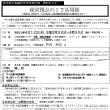 東京大田区の講演「経営視点のIT活用」に参加しよう!