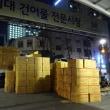【夜中の中部市場で行われていたこと…】韓国・ソウル旅行⑱2018/1/28