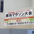 長井マラソン大会 歓迎レセプション