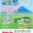 170924_第32回ヤクルト富士祭に行ってきた