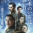 映画 日本のいちばん長い日。。WOWOW