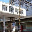 阪堺電軌 南霞町(2014.9.27) モ502 恵比須町行き