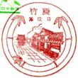 ぶらり旅・竹原郵便局(広島県竹原市)