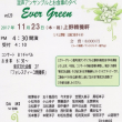 第29回 Ever Green Concert