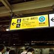08/17 JR中央線四ッ谷駅