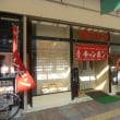 をかべ本店1