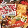 おかげさまで(^^) ハルマチ冬セール2017福岡の質屋ハルマチ原町質店