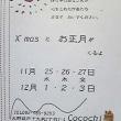 cocochi+73工房 イベント