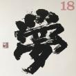18日の幸漢字「夢」ー3ー亡兄の夢