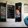 iPhone 4Sは確かにコンパクトデジカメキラーでした。