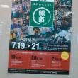 元気なまちから、エールを!! ☆7月、8月札幌のお祭り、イベント色々☆