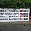 朝日新聞を筆頭とする極左反日反米偏向マスコミは従軍慰安婦から森友加計学園まで捏造、廃業しろ!!