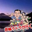 謹賀新年。2018年スタートです。富士山上空からご来光。勝願寺で決意新たに。