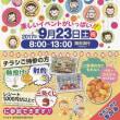 横浜南部市場 9月23日(土)祝日 共栄会まつり開催