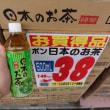 #日本のお茶