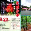 かにが沢公園「第5回 曼珠沙華 観賞の集い 2018」賑やかに!!