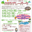 【活動予告】2017.4.5月よさみプレーパークチラシ