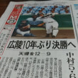 広陵が決勝戦へ!!