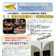 5・3 安倍9条改憲NO!滋賀県民集会 (市民アクションNEWS )