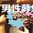 男性募集(今週末イベント)お知らせ